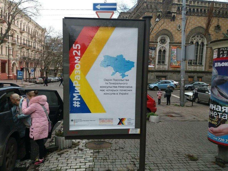 Рекламная кампания для Посольства Германии