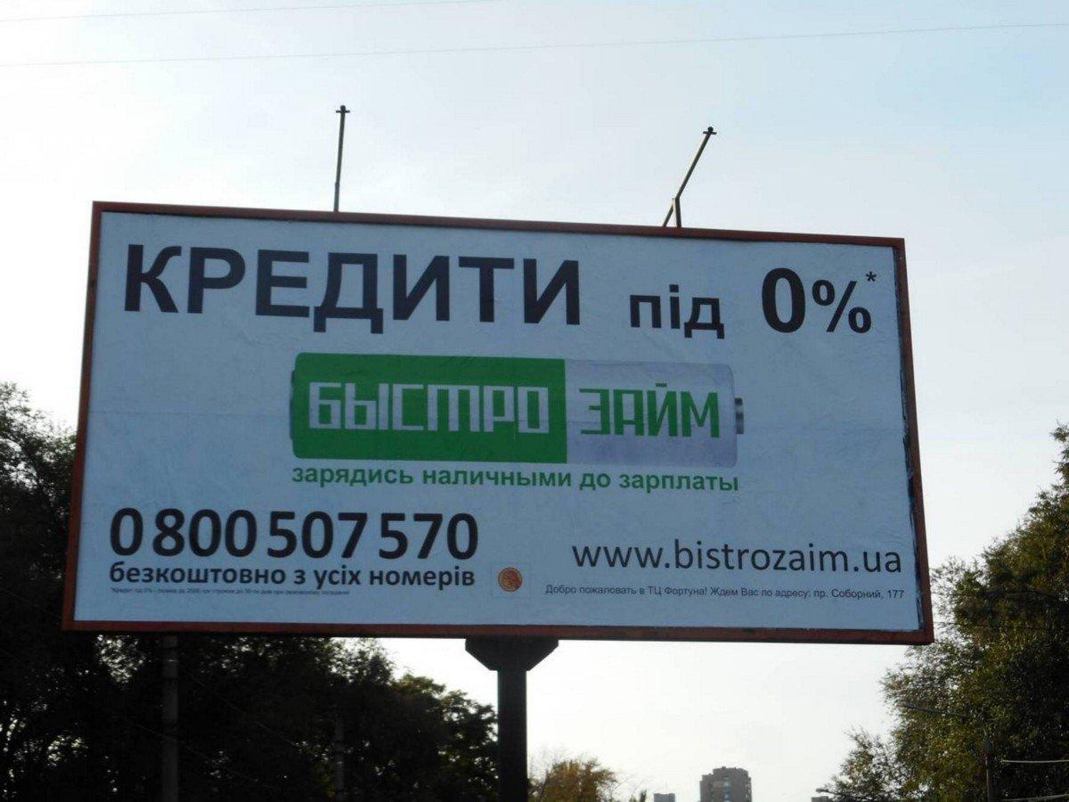 """Рекламная кампания для финансовой организации """"Быстрозайм"""""""