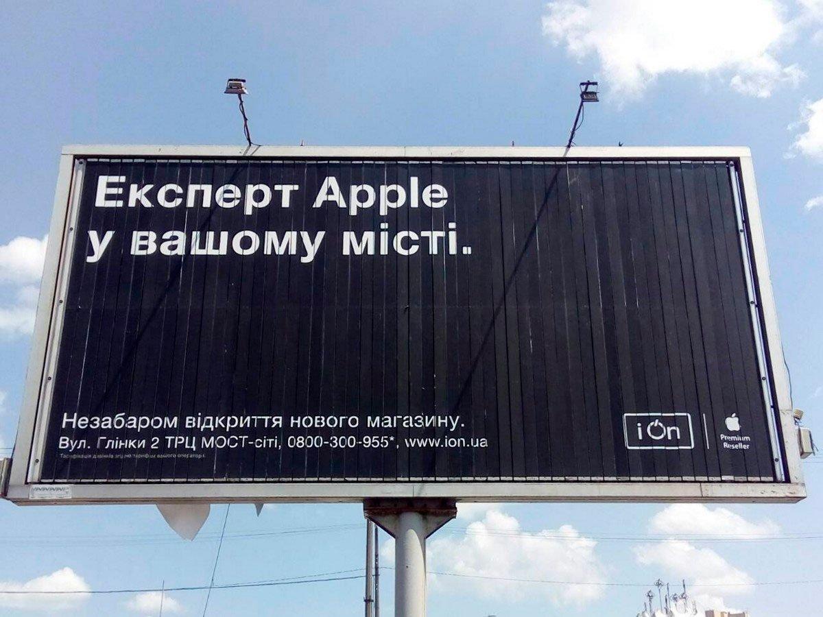 """Рекламная кампания открытия магазина """"ION"""""""