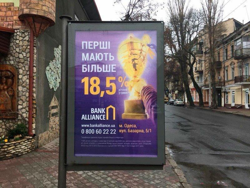 Размещение рекламы для Банк Альянс