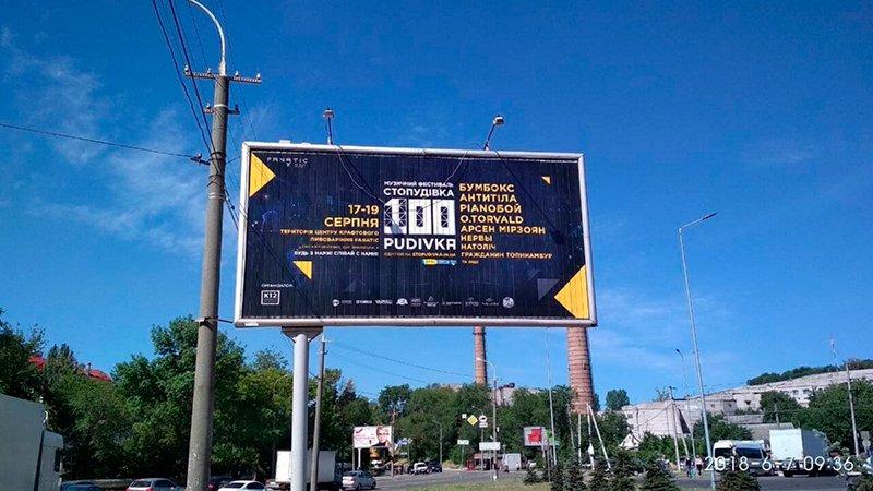 "Реклама фестиваля ""Стопудивка"""