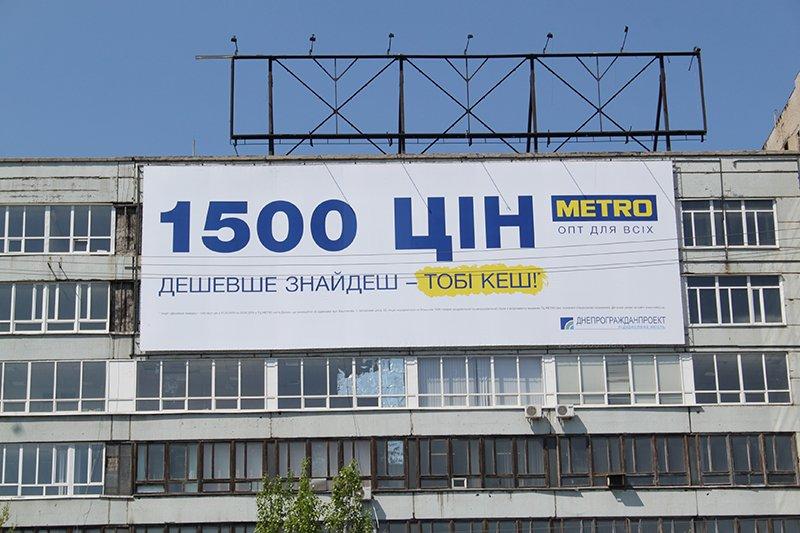 """Реклама компании """"Метро"""" на брандмауэре"""
