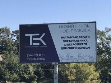 """Рекламна кампанія для компанії ТОВ """"ТЕК"""""""