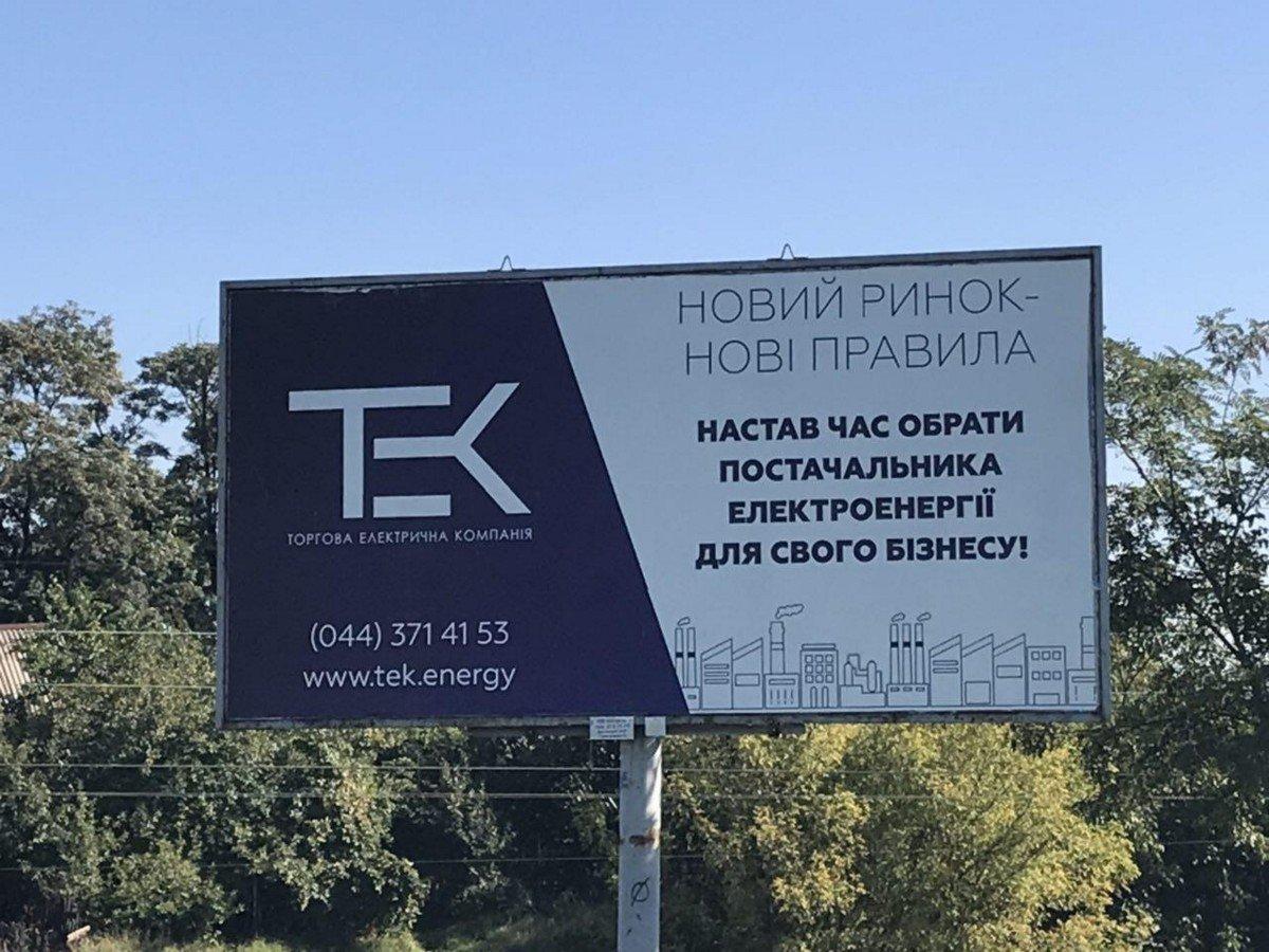 """Рекламная кампания для компании ТОВ """"ТЕК"""""""