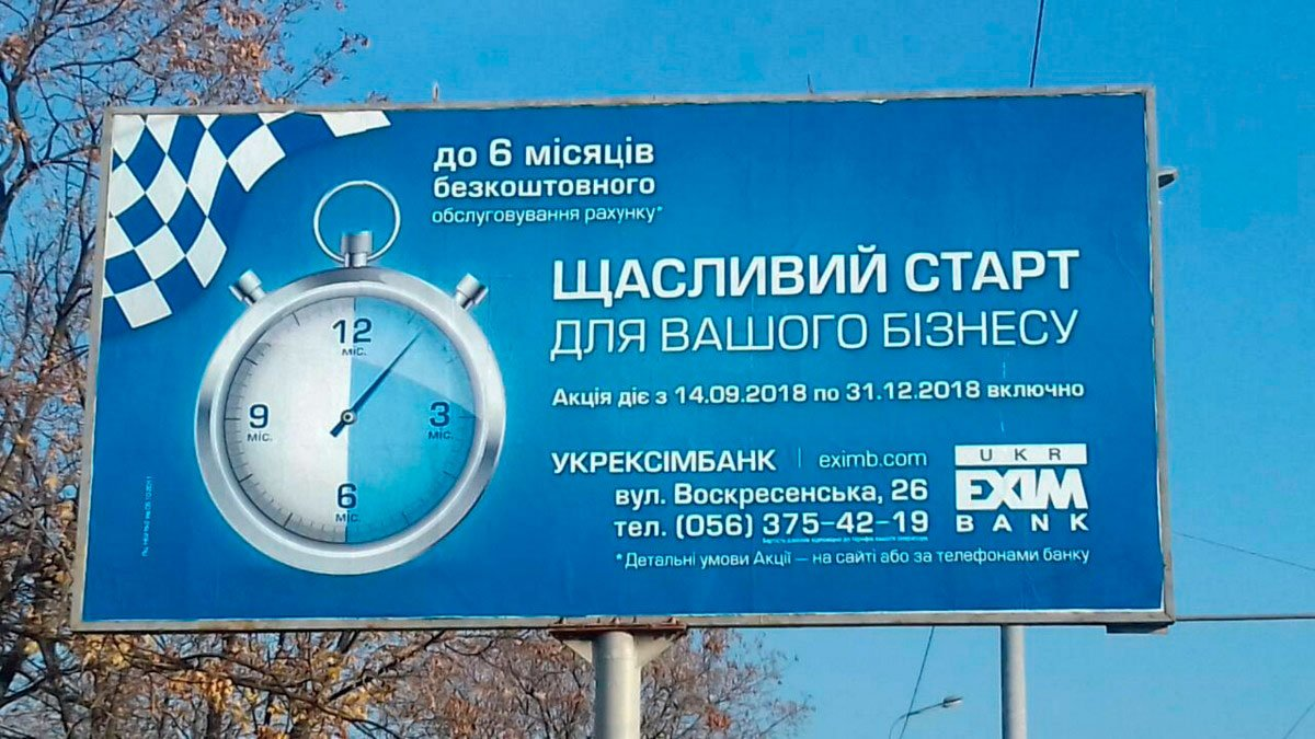 Проведение рекламной кампании для Укрэксимбанка