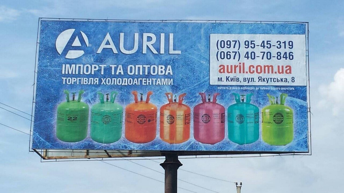 """Реклама на білбордах для компанії """"Ауріл"""""""