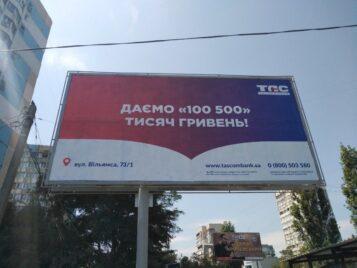 Рекламная кампания для Таскомбанка по Украине