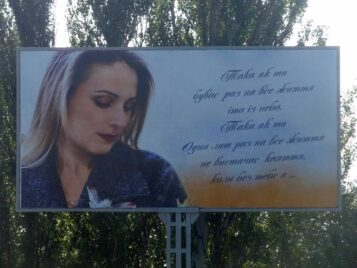 Поздравление на билборде