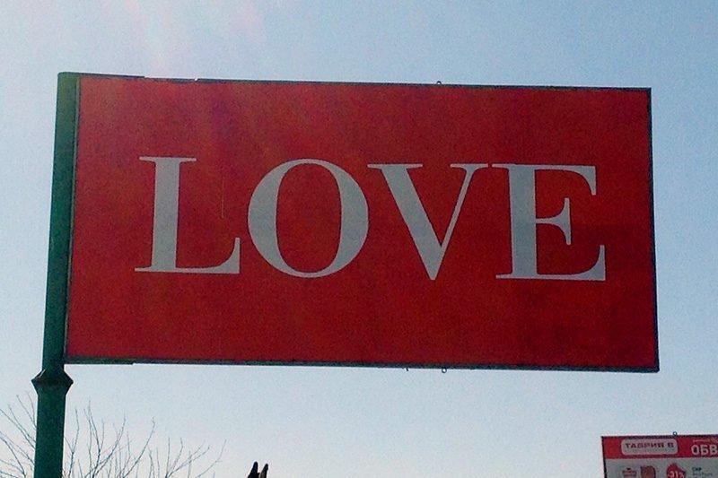pozdravlenie s dnem rozdenija na bilborde revolt in love