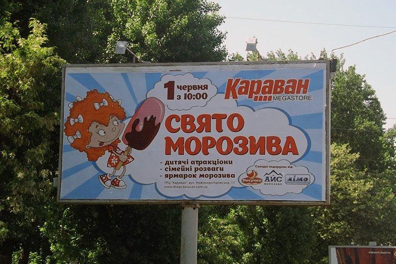 reklama na bilbordah TRC Karavan Revolt 1