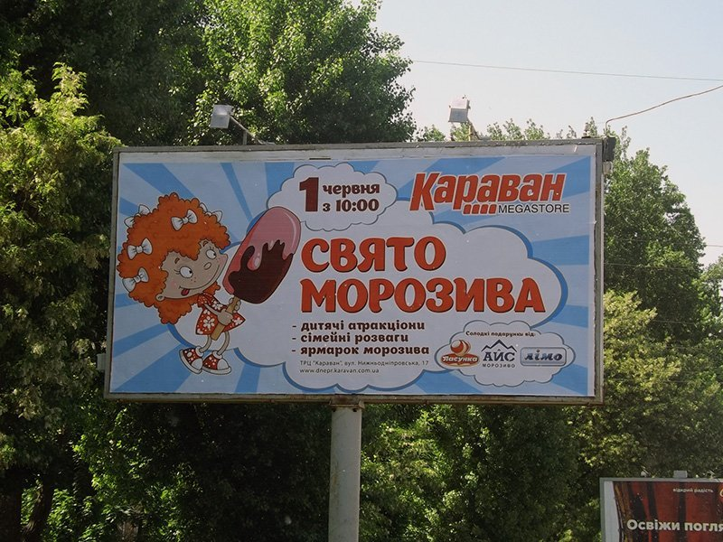 ТРЦ Караван