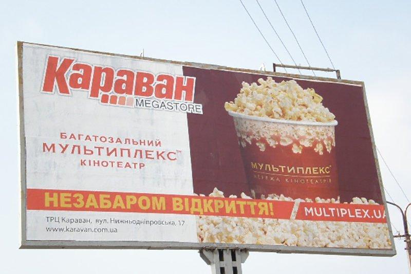 reklama na bilbordah TRC Karavan Revolt 2
