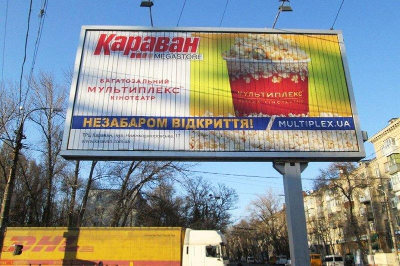 reklama na bilbordah TRC Karavan Revolt 4