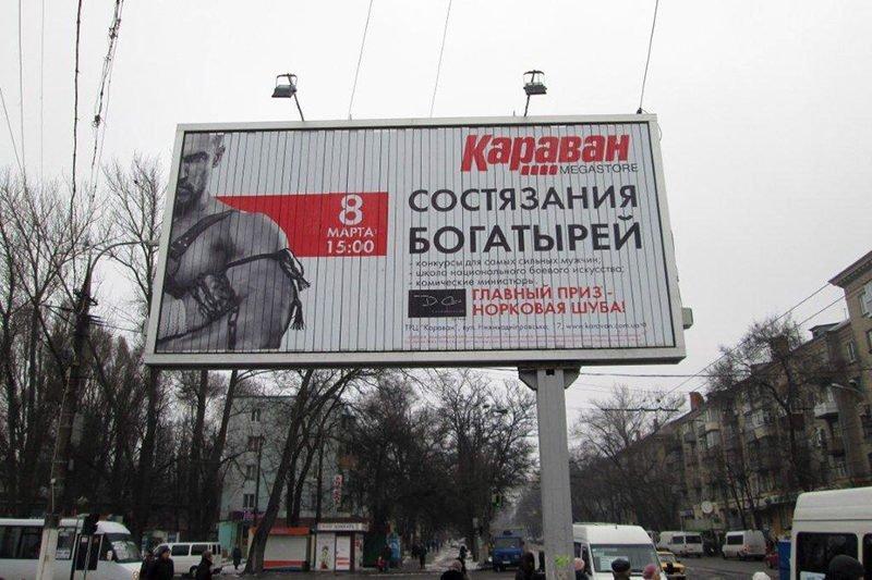 reklama na bilbordah TRC Karavan Revolt 5