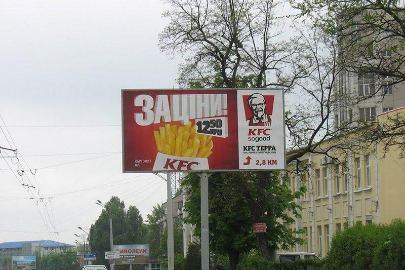 reklama na bilborde kfs 1