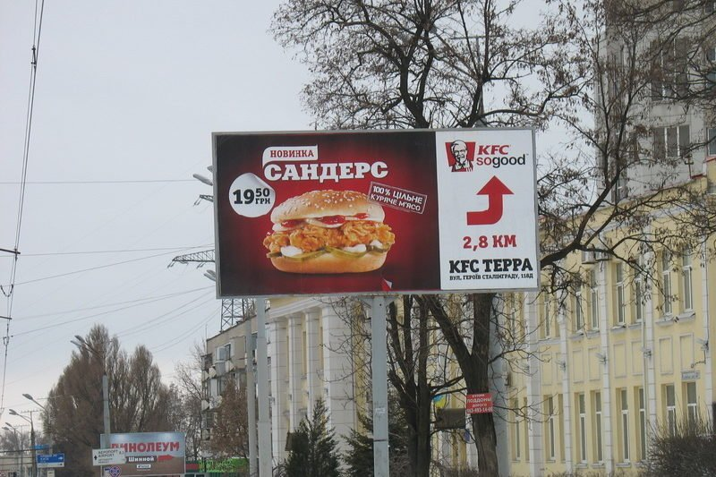 reklama na bilborde kfs