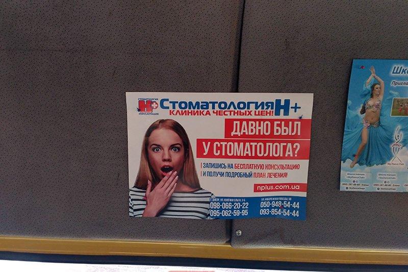 reklama v transporte stomatologiya h1 revolt