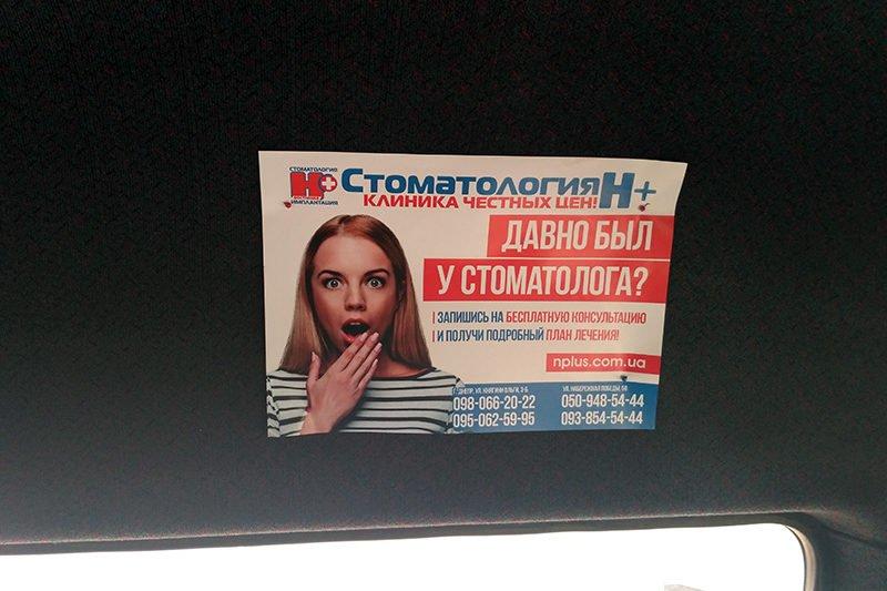 reklama v transporte stomatologiya h2 revolt