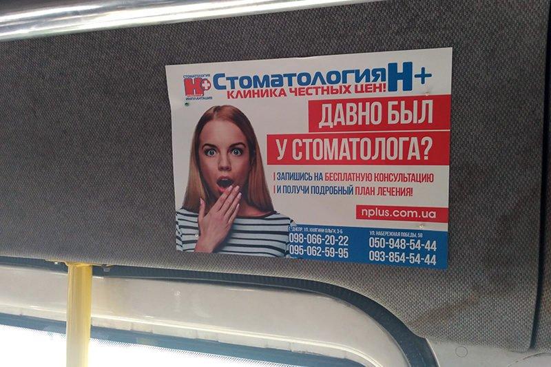 reklama v transporte stomatologiya h3 revolt