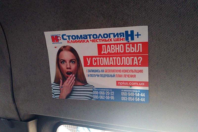 reklama v transporte stomatologiya h revolt