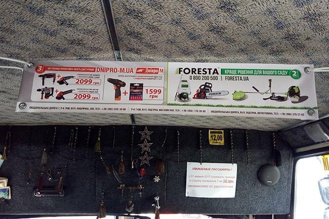 reklama v transporte dnepr M zakazat ukraina 1