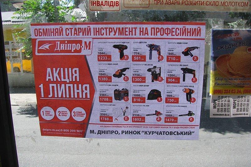 reklama v transporte dnepr M zakazat ukraina 2