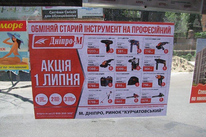 reklama v transporte dnepr M zakazat ukraina 3