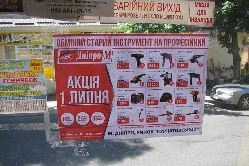 reklama v transporte dnepr M zakazat ukraina 6