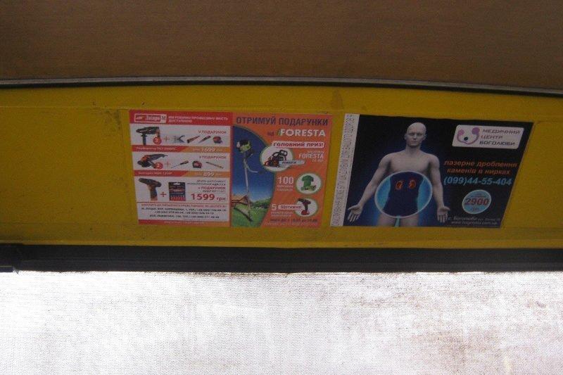 reklama v transporte dnepr M zakazat ukraina 7