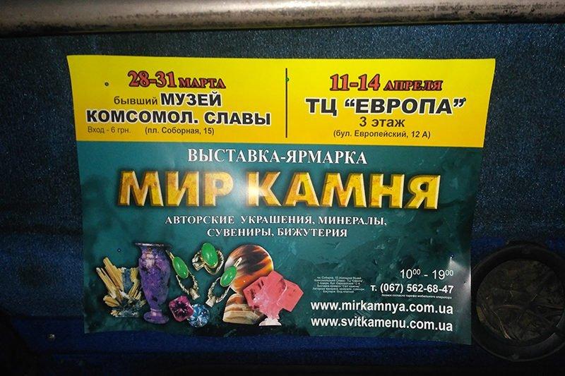 reklama v transporte mir kamnya zakazat ukraina 1