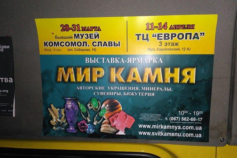 reklama v transporte mir kamnya zakazat ukraina 2