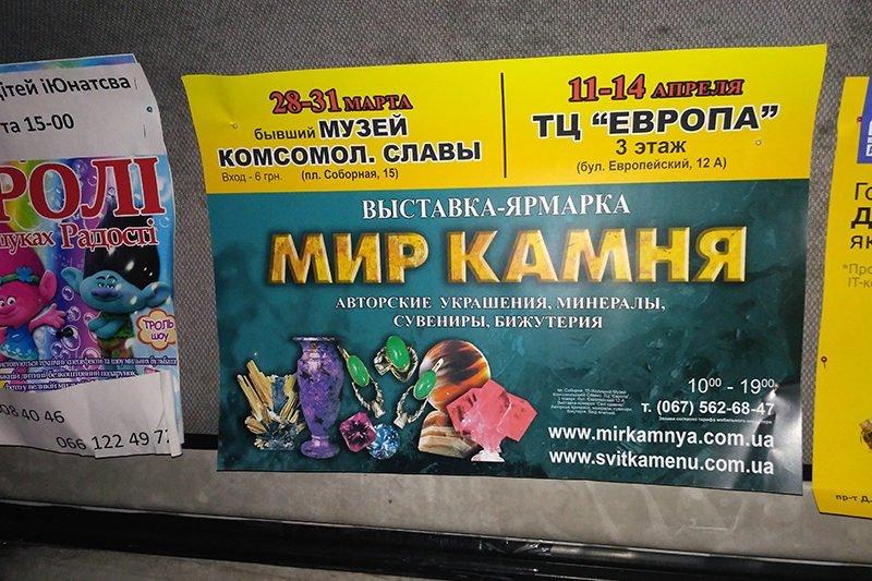reklama v transporte mir kamnya zakazat ukraina 3