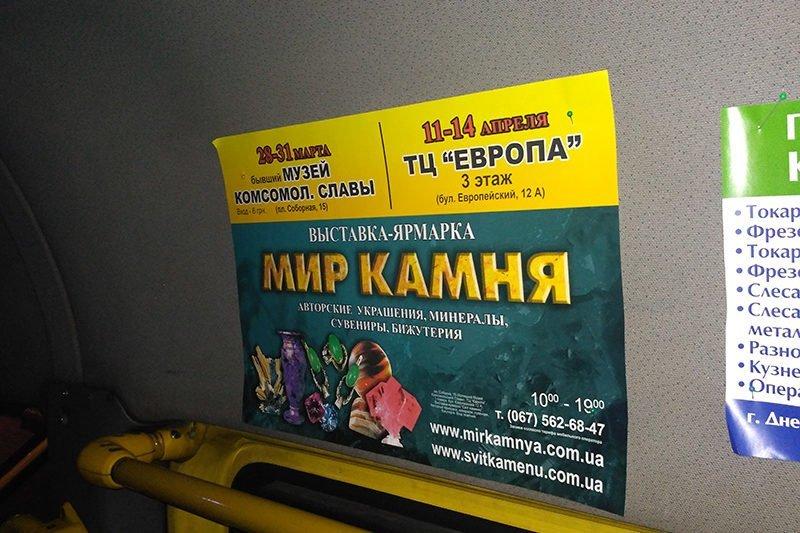 reklama v transporte mir kamnya zakazat ukraina 4