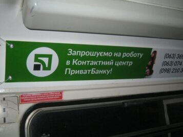Реклама в трамваї