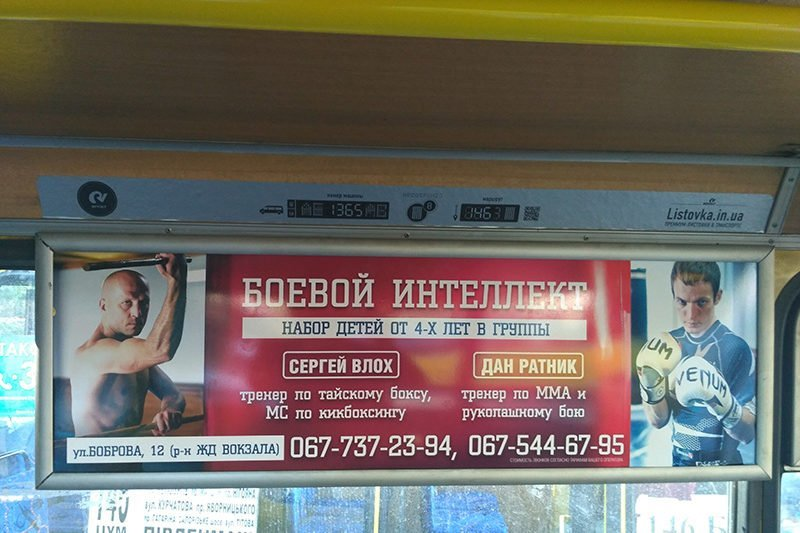 reklama v transporte privatbank zakazat ukraina 2