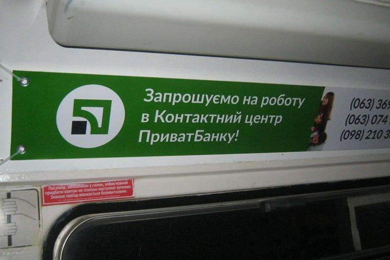 reklama v transporte privatbank zakazat ukraina