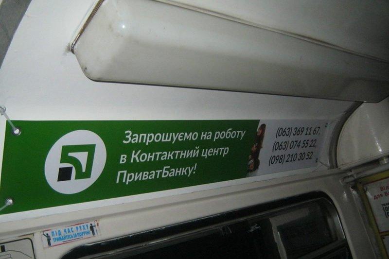 reklama v transporte privatbank zakazat ukraina 1