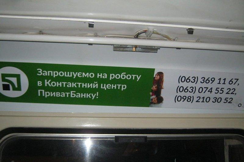 reklama v transporte privatbank zakazat ukraina 3
