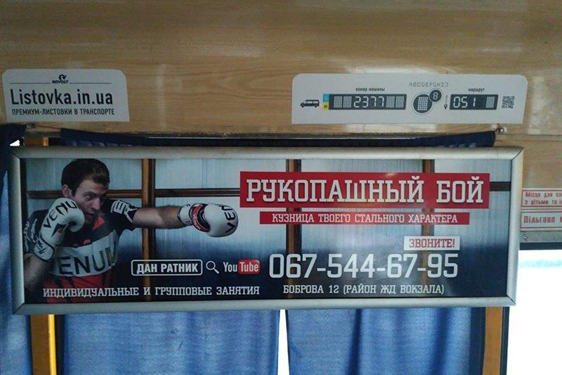 reklama v transporte privatbank zakazat ukraina 4