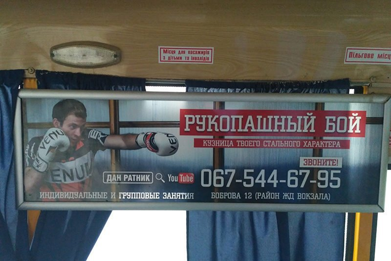 reklama v transporte privatbank zakazat ukraina 5