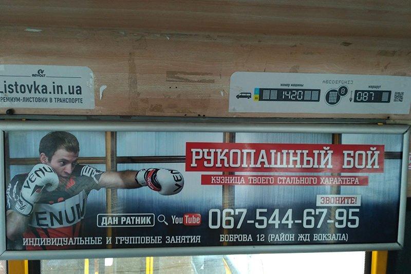 reklama v transporte privatbank zakazat ukraina 6