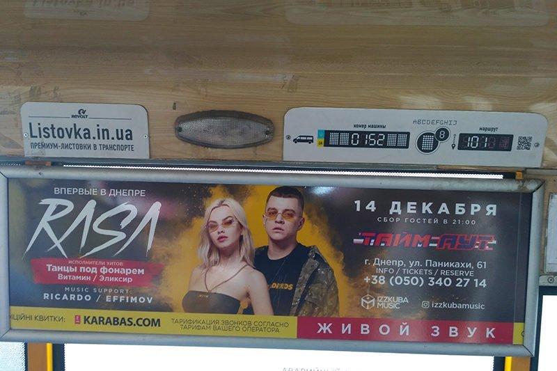 reklama v transporte rasa zakazat ukraina dnepr 2