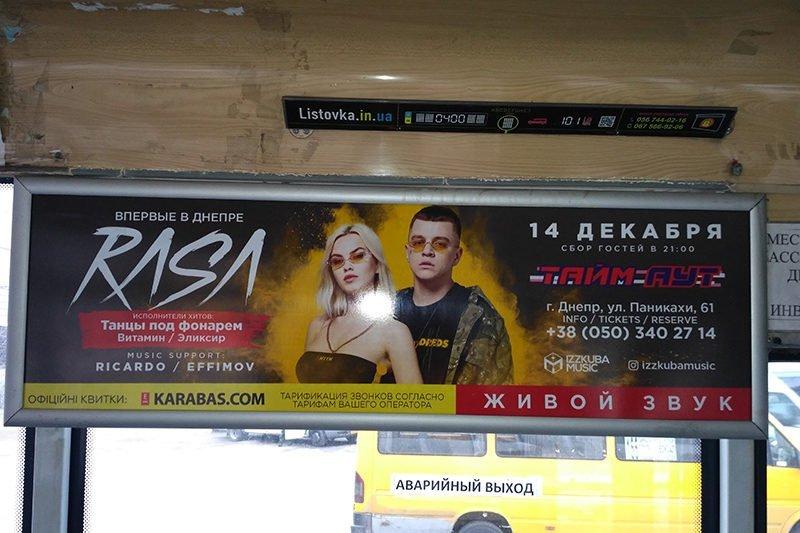reklama v transporte rasa zakazat ukraina dnepr 6
