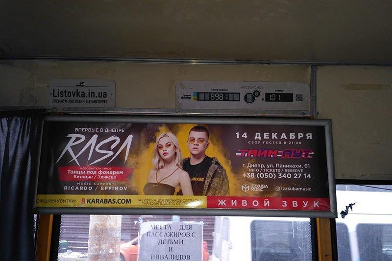 reklama v transporte rasa zakazat ukraina dnepr 7