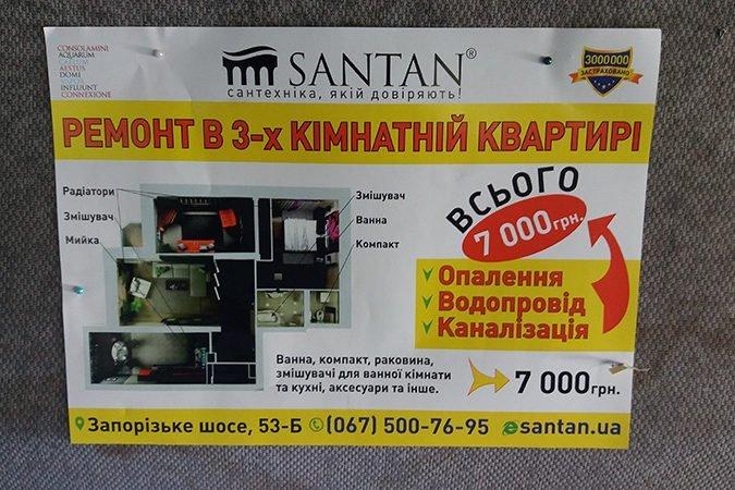 reklama v transporte zakazat ukraina 1 1