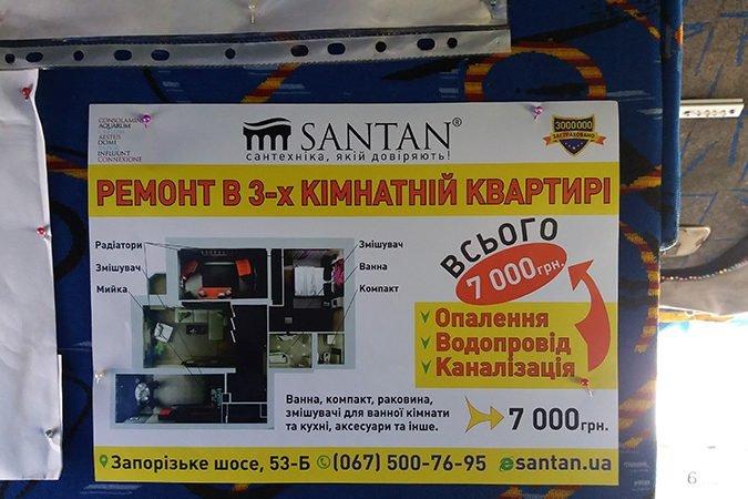 reklama v transporte zakazat ukraina 2 1