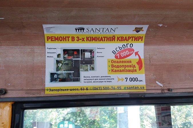 reklama v transporte zakazat ukraina 4 2