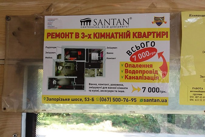 reklama v transporte zakazat ukraina 5