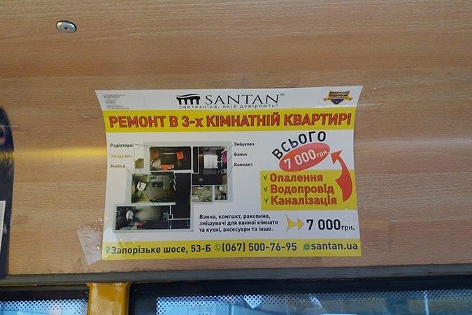 reklama v transporte zakazat ukraina 6