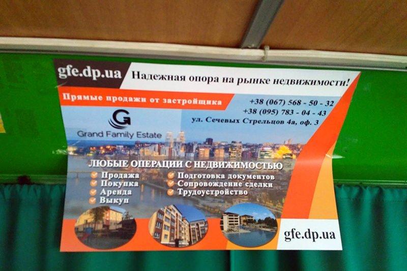 reklama v marshrutkah novostroika na Petrovskogo 1